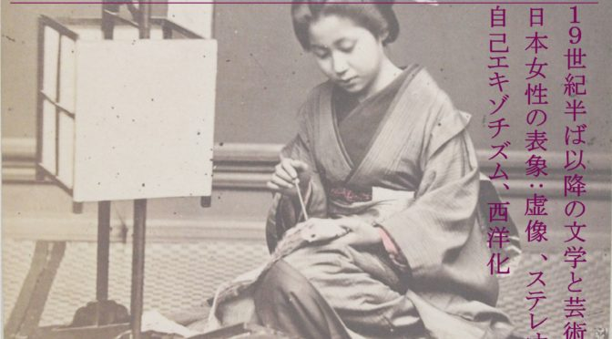 publication DES Actes de la Journée d'études consacrée aux représentations des femmes japonaises